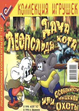Дача Кота Леопольда, или Особенности мышиной охоты