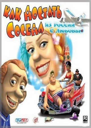 Как Достать Соседа 5 - Из России С любовью