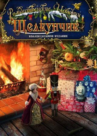 Рождественские истории: Щелкунчик