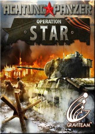 Achtung Panzer. Операция Звезда