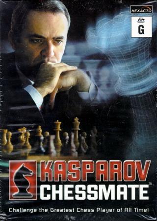 Шахаматы с Гарри Каспаровым