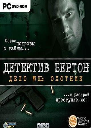Детектив Бертон. Дело №3. Охотник