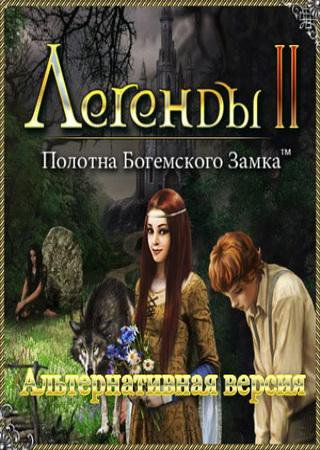 Легенды 2 - Альтернативная версия