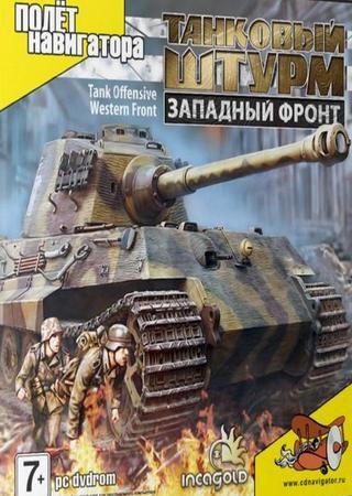 Танковый штурм: Западный фронт