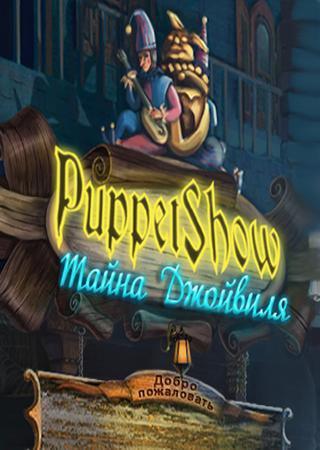 Puppet Show: Тайна Джойвиля