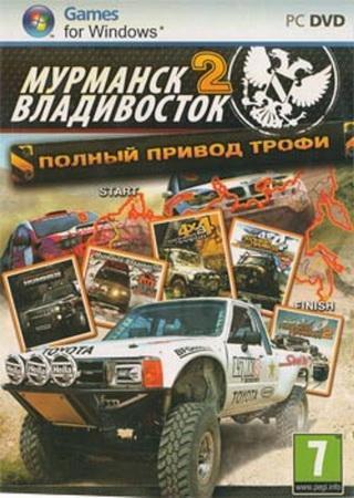 Полный привод. Трофи Мурманск-Владивосток 2