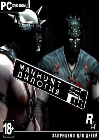 Manhunt - Дилогия