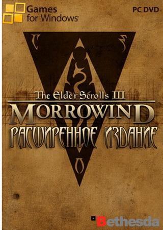 The Elder Scrolls 3: Morrowind. Расширенное издание