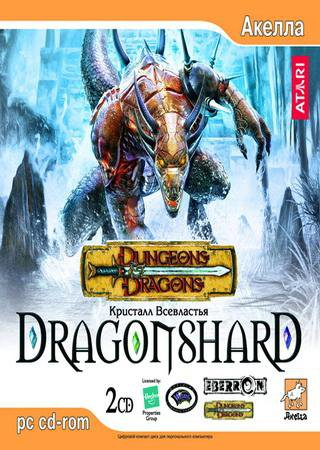 Dragonshard: Кристалл Всевластья