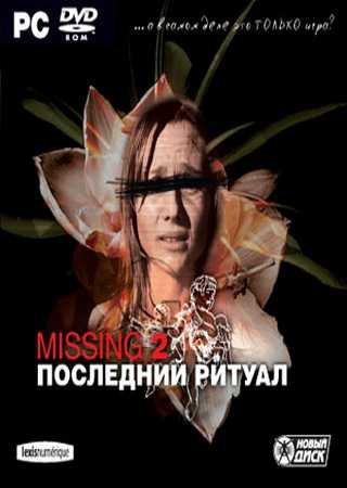 Missing 2: Последний Ритуал
