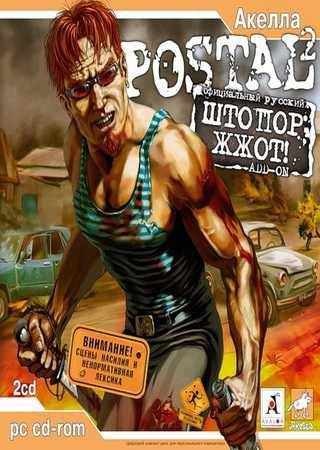Postal 2 + Apocalypse Weekend + Штопор Жжот!