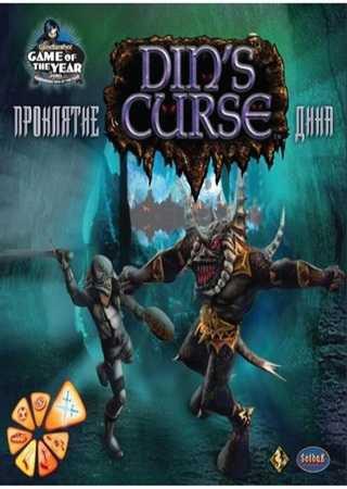 Din's Curse: Проклятие Дина