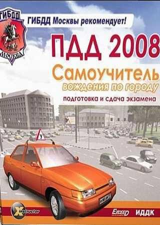 ПДД 2008. Самоучитель вождения по городу