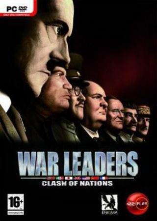 Полководцы: Мастерство войны