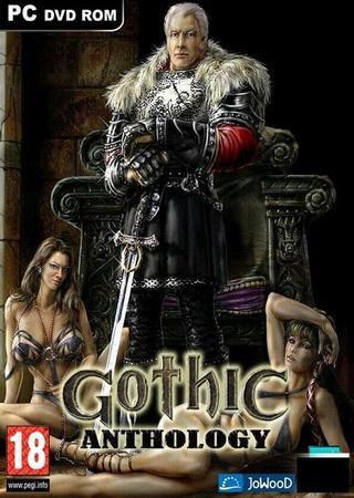 Готика (Антология)