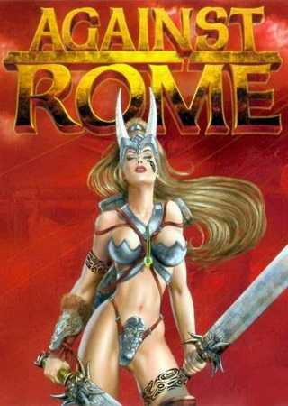 Завоевание Рима