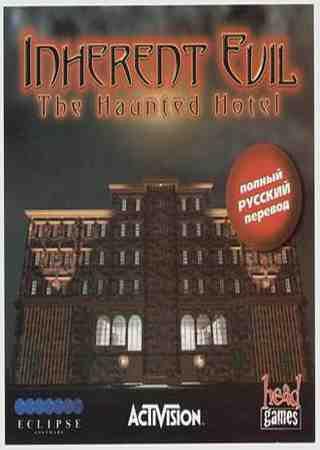 Inherent Evil: Проклятый отель