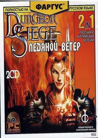 Dungeon Siege. Ледяной ветер