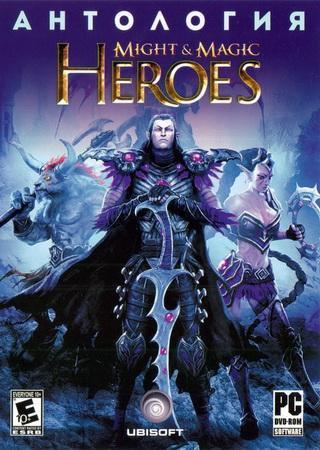 Антология Heroes of Might & Magic с аддонами