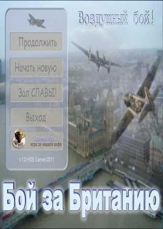 Воздушный бой за Британию