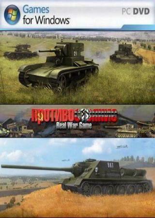 Противостояние: Real War Game