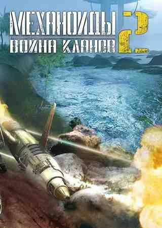 Механоиды 2: Война кланов + SDK