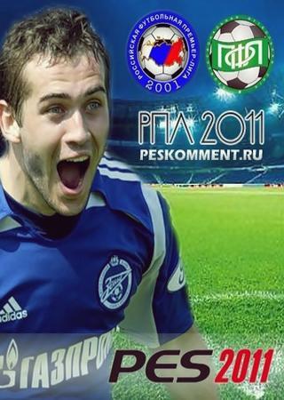 PESkomment для Pro Evolution Soccer 2011