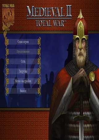 Русь 2: total war + Русь 1: total war