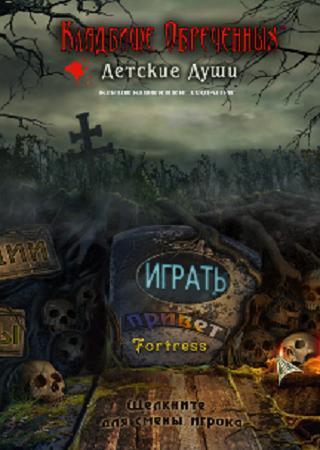 Кладбище обреченных: Детские души
