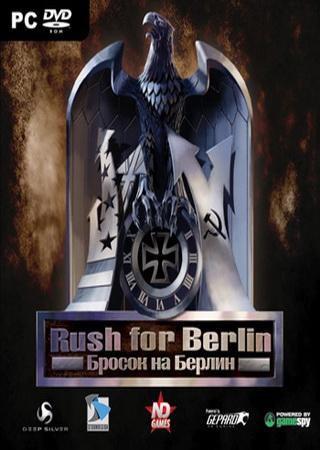 Бросок на Берлин