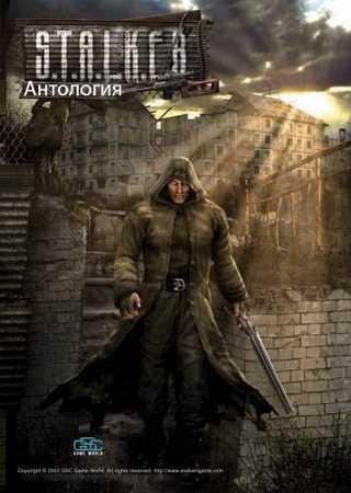S.T.A.L.K.E.R.: Антология