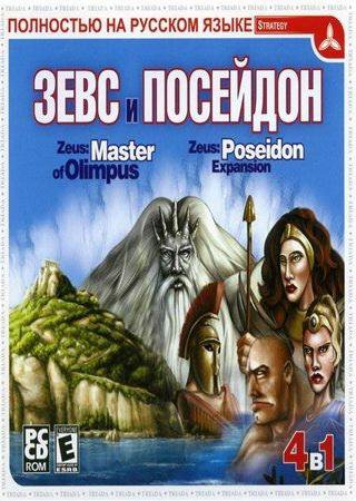 Zeus: Master of Olympus + Zeus: Poseidon Expansion