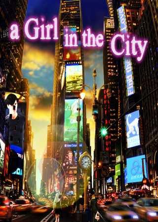 Девушка в Большом Городе