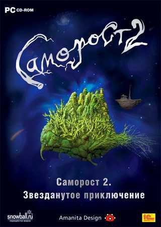 Саморост 2: Звезданутое приключение