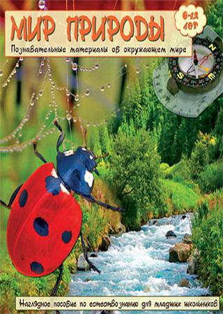 Мир природы. Познавательные материалы об окружающем мире