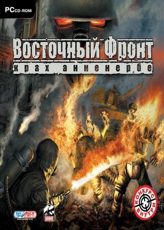 Восточный фронт - Крах Анненербе