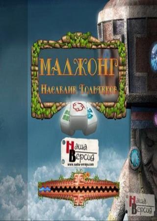 Маджонг: наследие Тольтеков