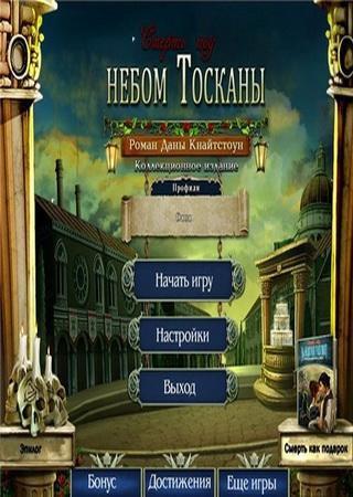 Death Under Tuscan Skies: A Dana Knightstone Novel CE