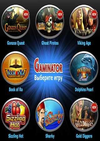 Игровые аппараты скачать торент бесплатно вертуал игровые автоматы скачать бесплатно