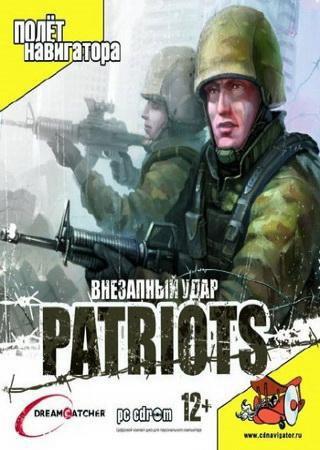 Patriots: Внезапный удар