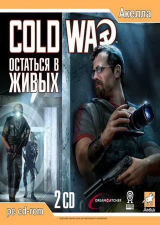 Cold War: Остаться в живых
