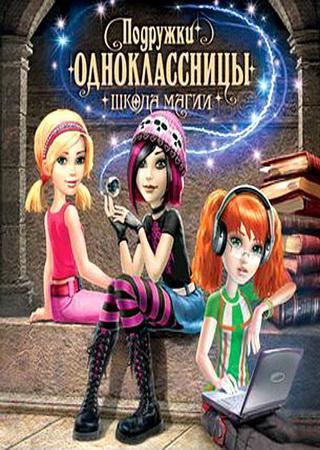 Подружки одноклассницы. Школа магии