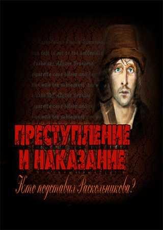 Преступление и наказание. Кто подставил Раскольникова?
