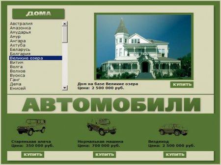 Русская рыбалка - Installsoft Edition