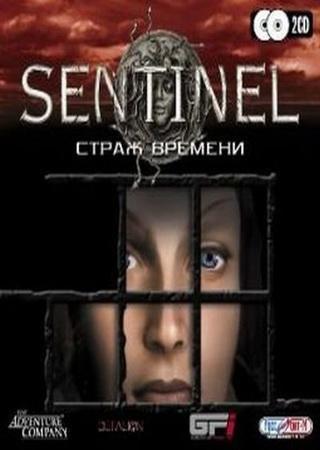 Sentinel: Страж времени