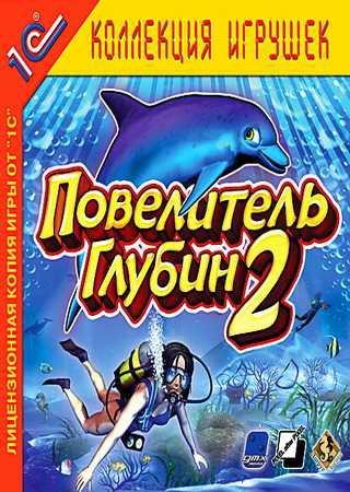 Повелитель глубин 2
