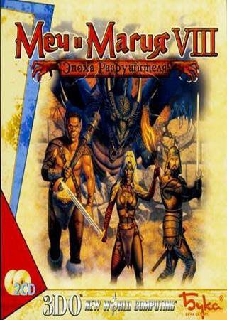Might & Magic 6, 7, 8