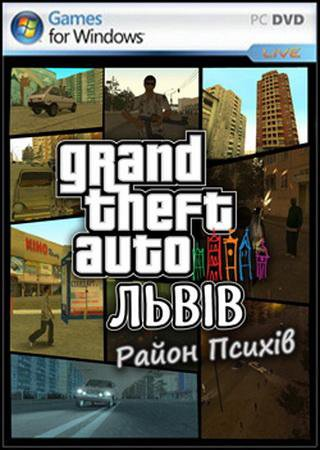GTA: Львов - Район Психов