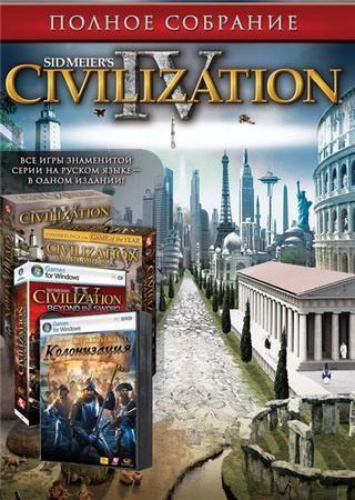 Sid Meier's Civilization 4 - Полное собрание