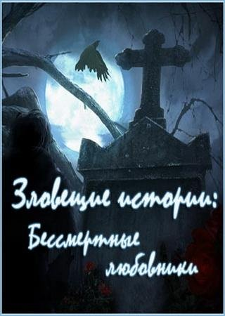 Зловещие истории: Бессмертные любовники